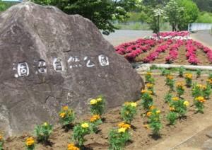 茨城県茨城町涸沼自然公園入り口