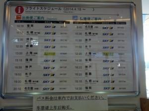茨城空港運行表