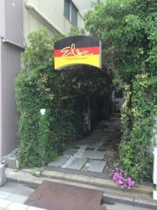 土浦ドイツ料理エルベ門