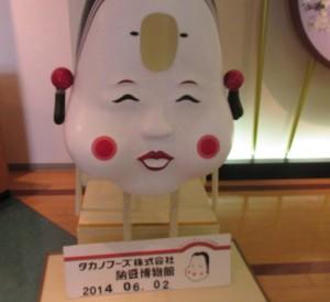 納豆博物館内記念撮影パネル