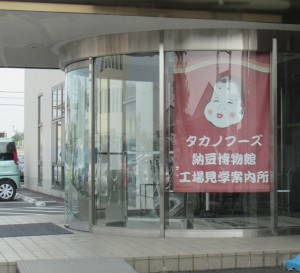 タカノフーズ株式会社納豆博物館入り口