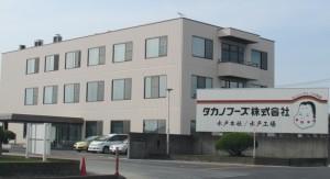 茨城県小美玉市タカノフーズ株式会社水戸工場入り口