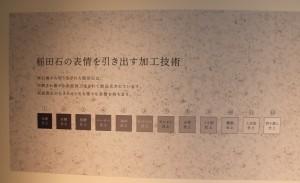稲田石の加工技術