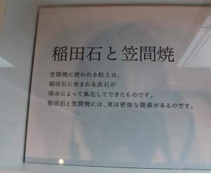 稲田石と笠間焼