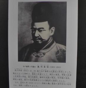 徳川斉昭公