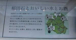 稲田石と地酒