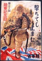 9.9戦時ポスター