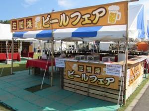 笠間焼ビールフェア