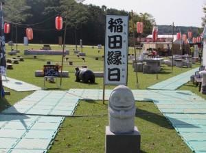 笠間浪漫の稲田縁日