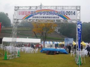 いばらきストーンフェスティバル2014