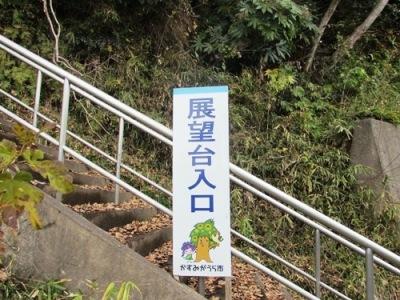 「歩崎展望台」への入り口です