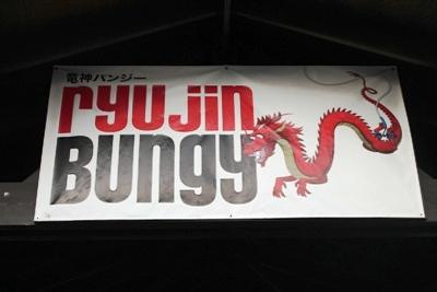 日本一の高さからできるバンジージャンプが人気