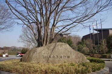 ミュージアムパーク茨城県自然博物館入り口