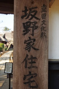国の重要文化財「坂野家住宅」