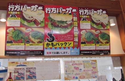 行方バーガーは、「なめパックン」「こいパックン」「ぶたパックン」「かもパックン」の現在4種類があります。