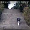 磐高野球部冬練習定番の県社坂道を走る