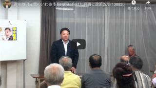 清水敏男先輩のいわき市長選出馬への説明や決意