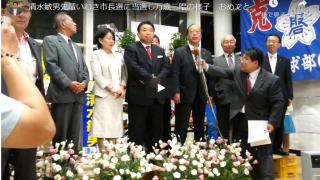 清水敏男先輩がいわき市長選を制し新市長へ おめでとう