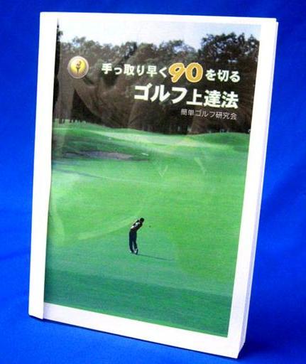 ゴルフはヘタを固めちゃうと厄介です。このままでは、さらにその症状は悪化するばかりです。しかし大丈夫です。まだ間に合います。この簡単なたった2つの法則を知るだけで、あなたも簡単に、しかも楽に、さらに最速で、ゴルフの悩みから永遠に開放されます。丹精込めた、簡単ゴルフの集大成、「手っ取り早く、90を切るゴルフ上達法!」