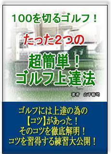 100を切るゴルフ! たった2つの超簡単ゴルフ上達法(82頁)先着80名様のみへPDF版でご提供となります。【マニュアル+特典で全205頁にて徹底解明します】