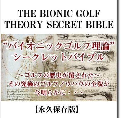 """ここでご紹介できるのは、あなたが人間であるならば、自分自身の人体構造を利用して爆発的にゴルフを上達へと導くための起爆剤、""""バイオニックゴルフ理論""""です。"""