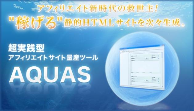 サイト作成の救世主、稼げる静的HTMLサイトを次々生成。稼げるサイト量産ツール「AQUAS」