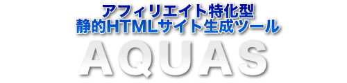 アフィリエイト特化型、静的HTMLサイト生成ツール「AQUAS」