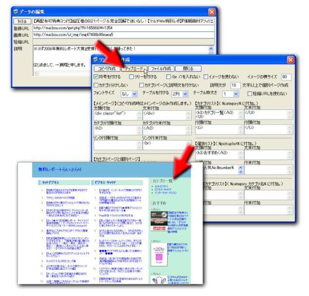 ただ無料レポートを登録するだけで、意識することなく、 SEOを意識した、りっぱな無料レポートレビューサイトを作ることができるようになります! こんなに無料レポート図書館が簡単にできる作成ツール「らいぶらりん」