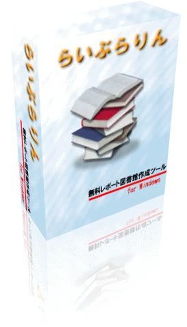無料レポート図書館が手軽に作れて、価格も手軽! 無料レポート図書館作成ツール「らいぶらりん」