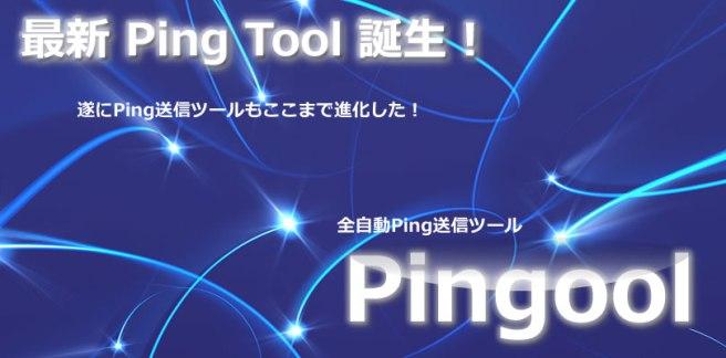 最新Pingツール登場!遂にPingツールもここまで進化した。「全自動Ping送信ツール」Pingool