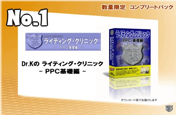 Dr.Kのライティング・クリニック - PPC基礎編 - (コンプリートパック No.1)