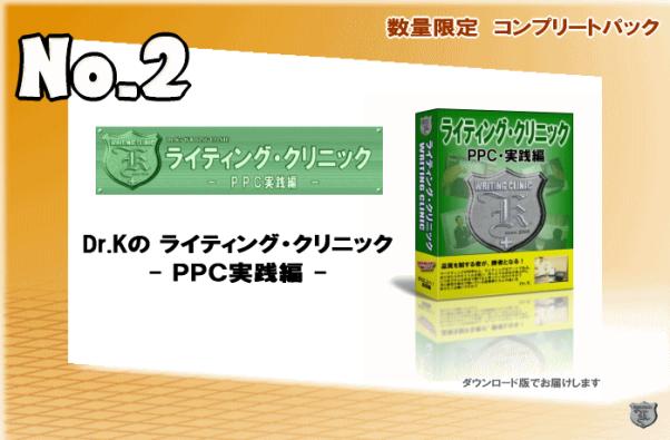 Dr.Kのライティング・クリニック - PPC実践編 - (コンプリートパック No.2)