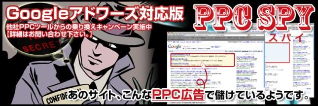 オーバーチュアは当然、グーグルアドワーズに対応版も登場! プロの広告代理店が業務で使っているツール!【Vista対応済】 儲かっているPPC広告をスパイして白昼の下にさらします。後は真似るだけで広告効果が激増! PPC広告を丸裸にするツール「PPCスパイ」