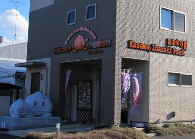小田喜商店の店舗外観です。栗彦と栗姫の石像がお出迎えしてくれます