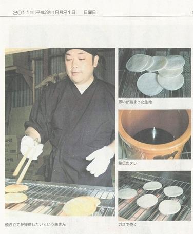 手焼き煎餅を極める源兵衛本舗の東邦彦氏01